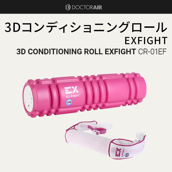 3Dコンディショニングロール (EXFIGHT) CR-01EF