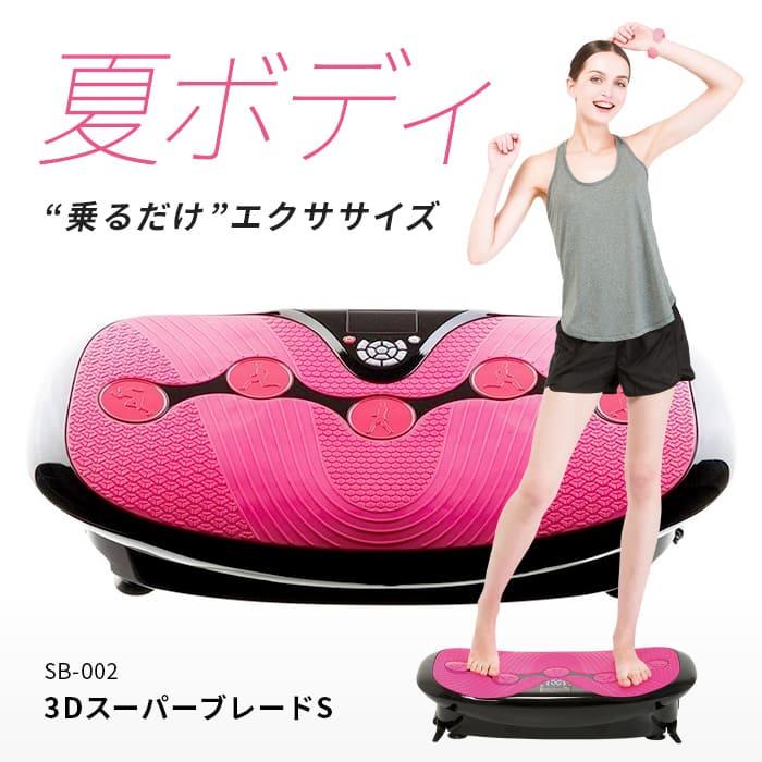 3DスーパーブレードS SB-002&POWER IOT FOR LEGS(パワー アイオーティー フォー レッグス) ES-4200