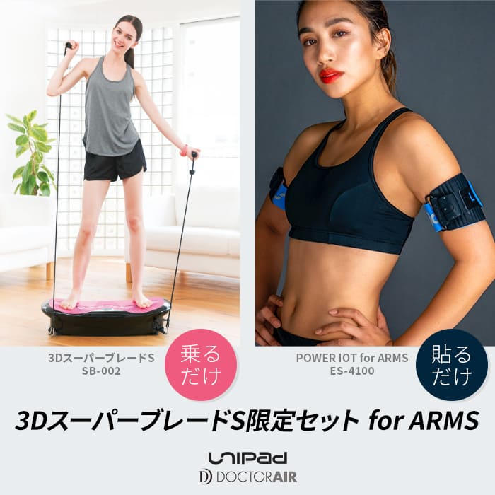 3DスーパーブレードS SB-002&POWER IOT FOR ARMS(パワー アイオーティー フォー アームズ) ES-4100
