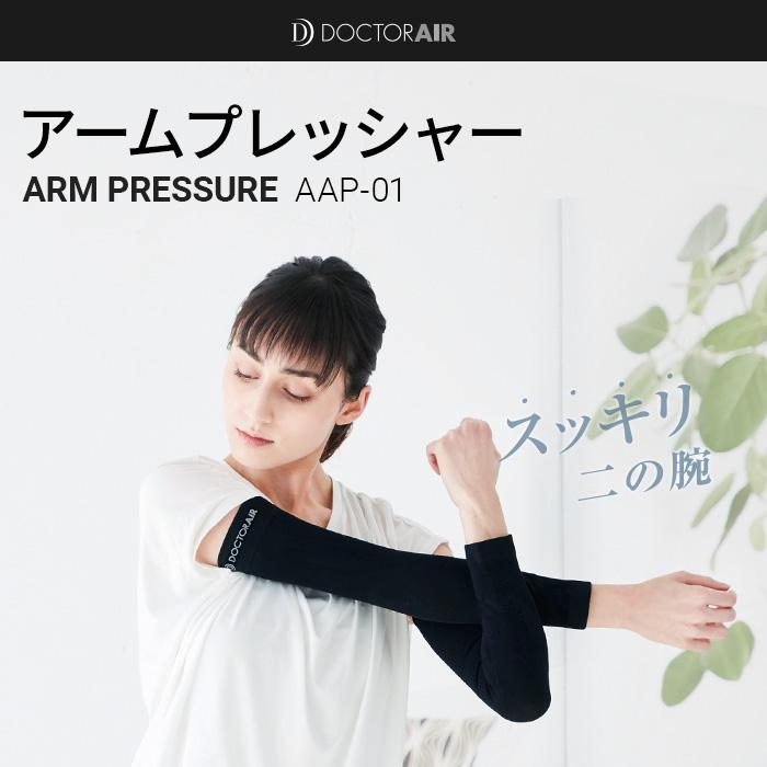 アームプレッシャー AAP-01