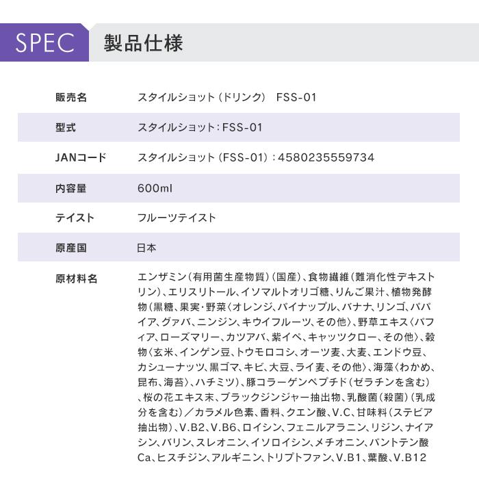 スタイルショット酵素 ドリンク FSS-01
