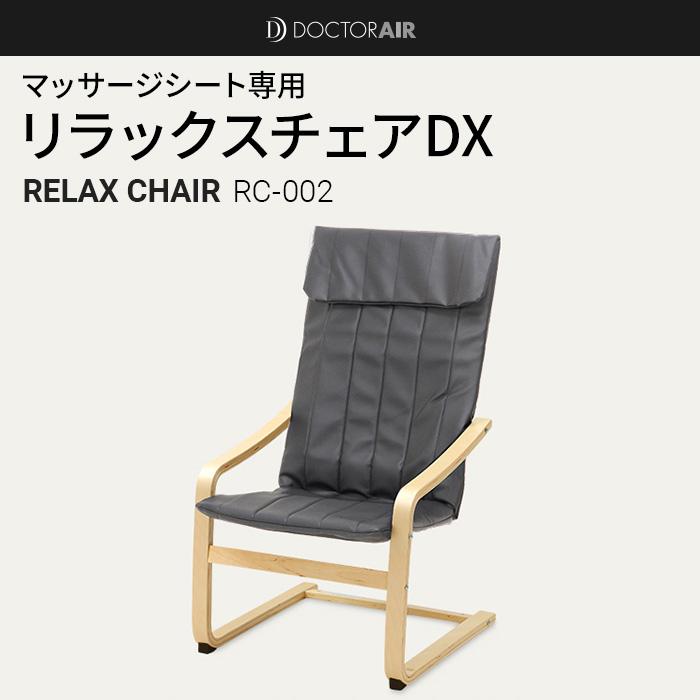 リラックスチェアDX RC-002