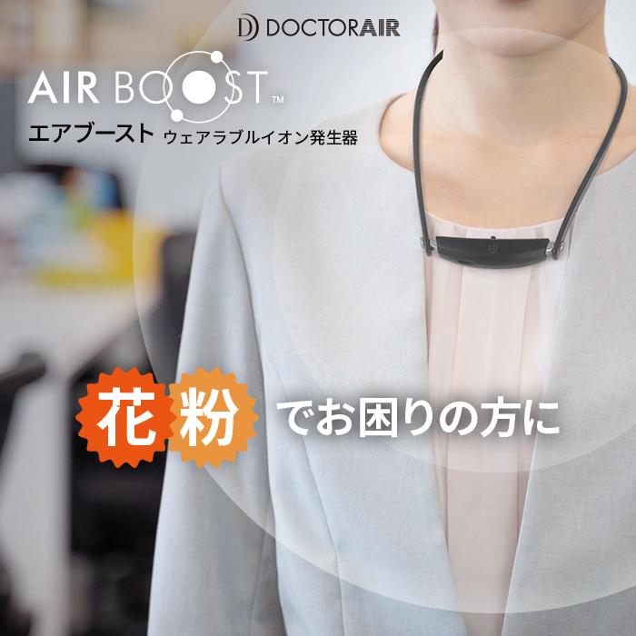 エアブースト AB-01 review_pre