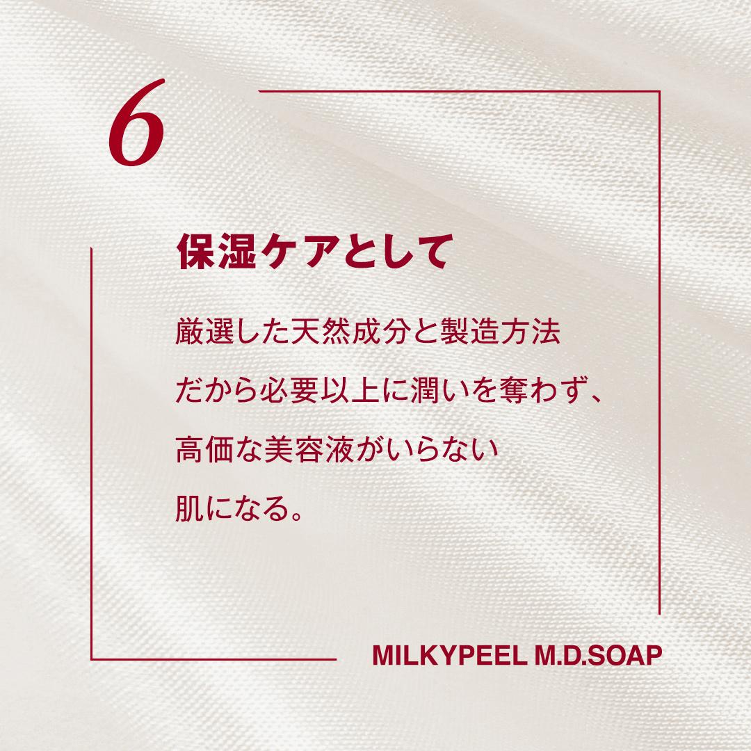 HERRAS ミルキーピール エムディーソープ 乳酸菌プラス MILKYPEEL M.D.SOAP PROBIOTICS +