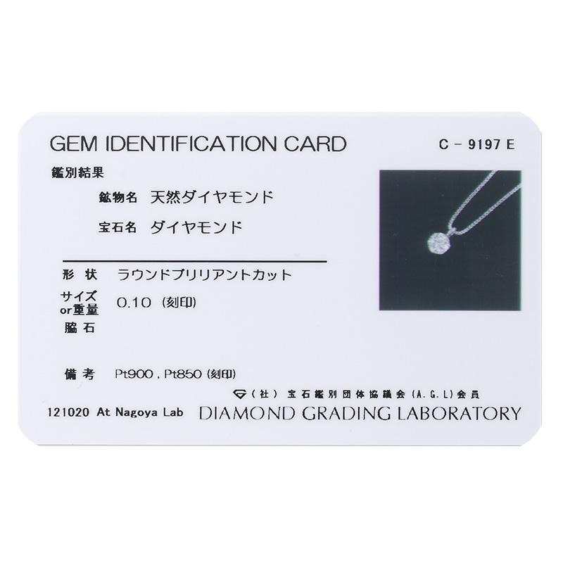 プラチナ ダイヤモンド ネックレス 0.1ct 鑑別カード付  D15041938