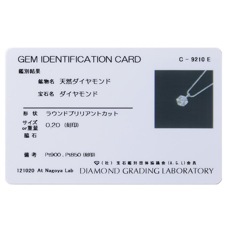 プラチナ ダイヤモンド ネックレス 0.2ct 鑑別カード付  D15042058