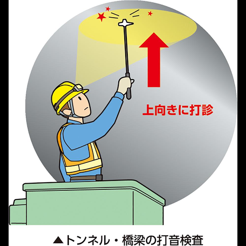 コンクリート点検ハンマー 1/2P 300mm