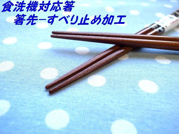 【食洗機対応】 箸★アクリア野桜 一膳 食洗箸