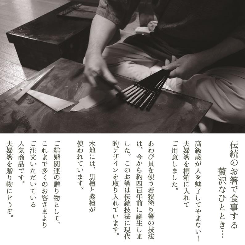 一双 細雪 男性用 一膳 桐箱入り 父の日 ギフト プレゼント 箸 若狭塗り箸 大人用 若狭塗り箸