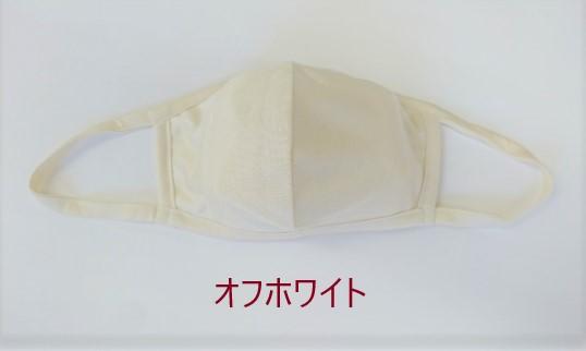 絹紡TOP天竺マスク オフホワイト/L