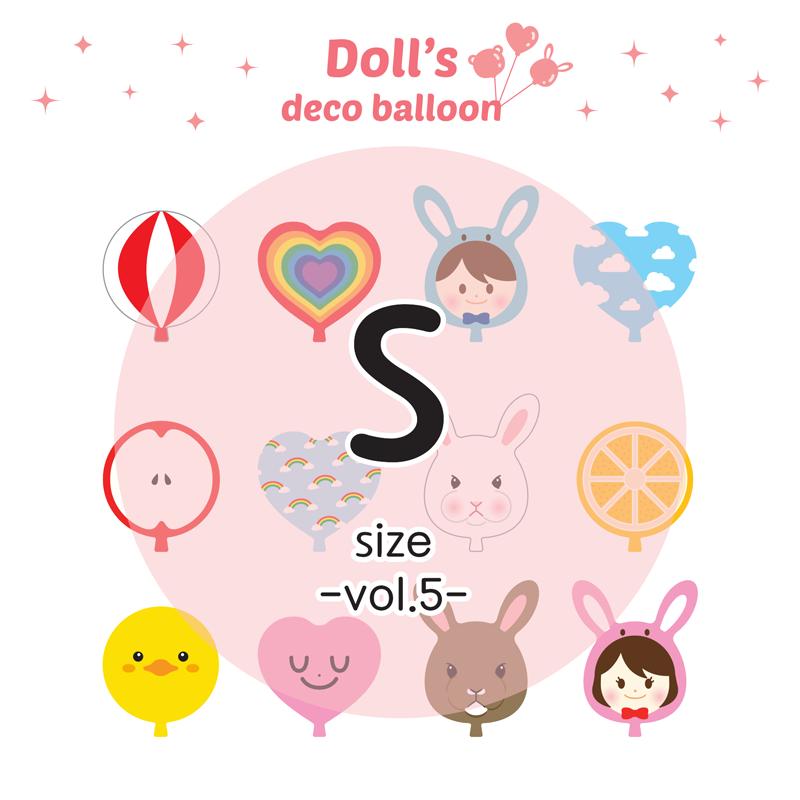 ドール用風船(Vol.5)S