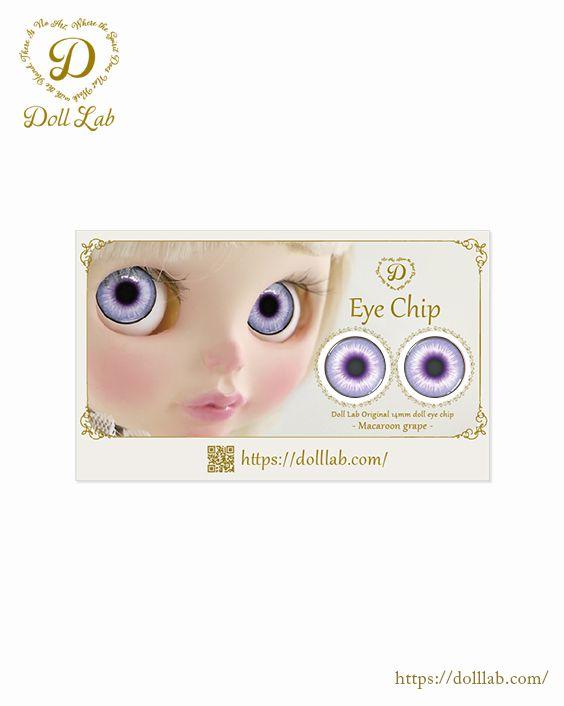 ガラスアイチップ マカロングレープ[1/6ドール・14mmアイ対応ガラスアイチップ カスタム]Doll Lab(ドールラボ)