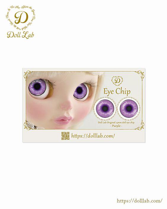 ガラスアイチップ パープル[1/6ドール・14mmアイ対応ガラスアイチップ カスタム]Doll Lab(ドールラボ)