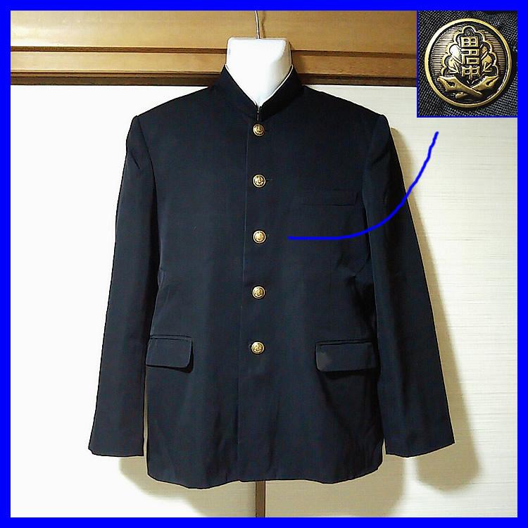 3点 神奈川県 相模原市立田名中学校 男子制服