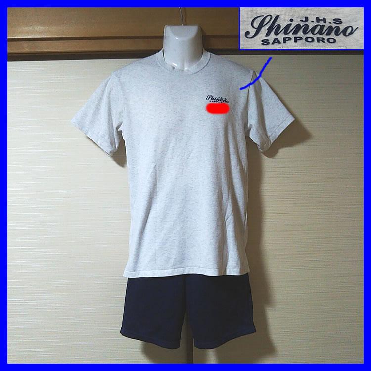 4点 北海道 札幌市立信濃中学校 男子体操服