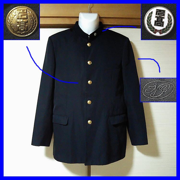 3点 愛知県 名古屋高校 男子制服