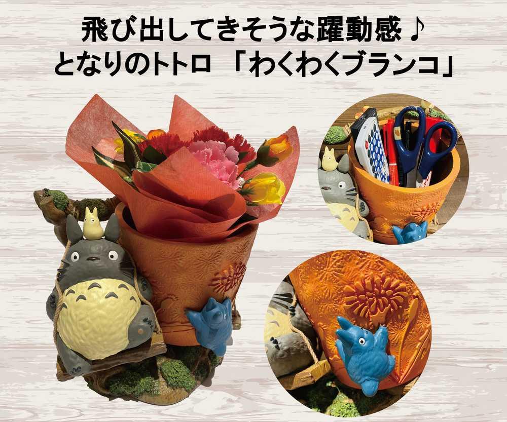 (造花セット)プランターカバー わくわくブランコ 【3.5号サイズ】