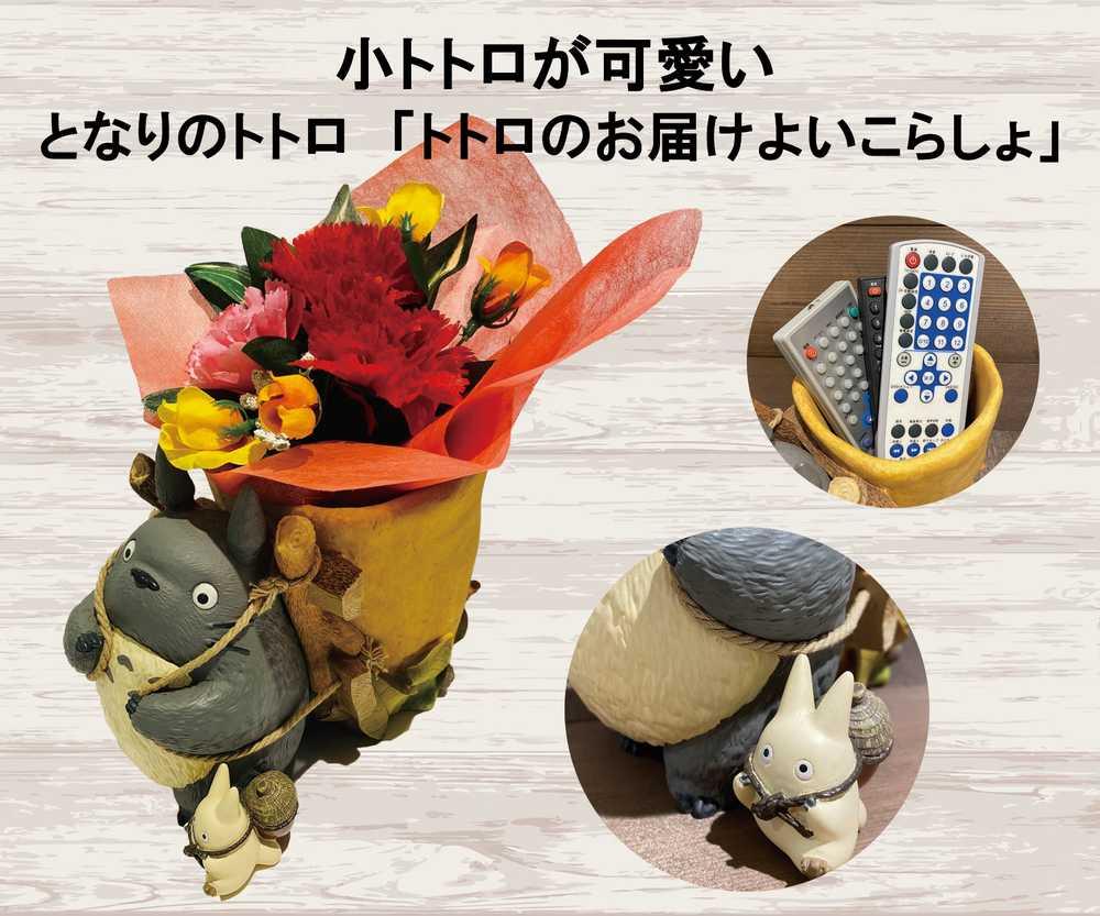 (造花セット)プランターカバー トトロのお届けよいこらしょ 【3号サイズ】
