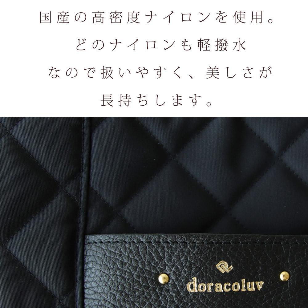 【軽量】2way トート & ショルダーバッグOpera DORACOLUV(ドラコラブ)