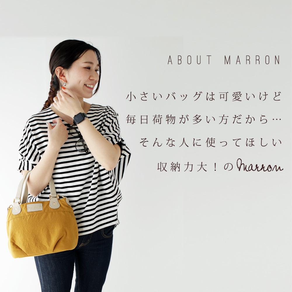 コンパクト 2way バッグ Marron DORACOLUV(ドラコラブ)