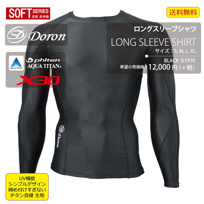 SOFT Men's ロングスリーブシャツ Black