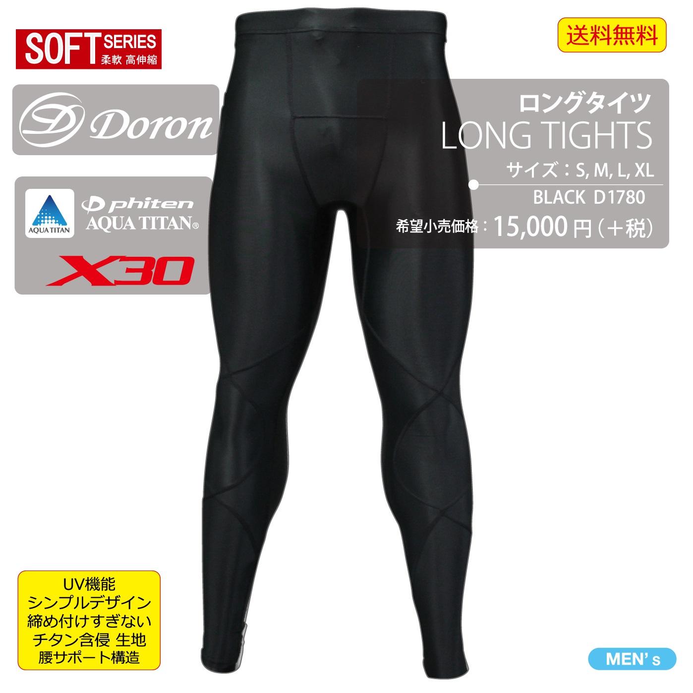 SOFT Men's ロングタイツ Black