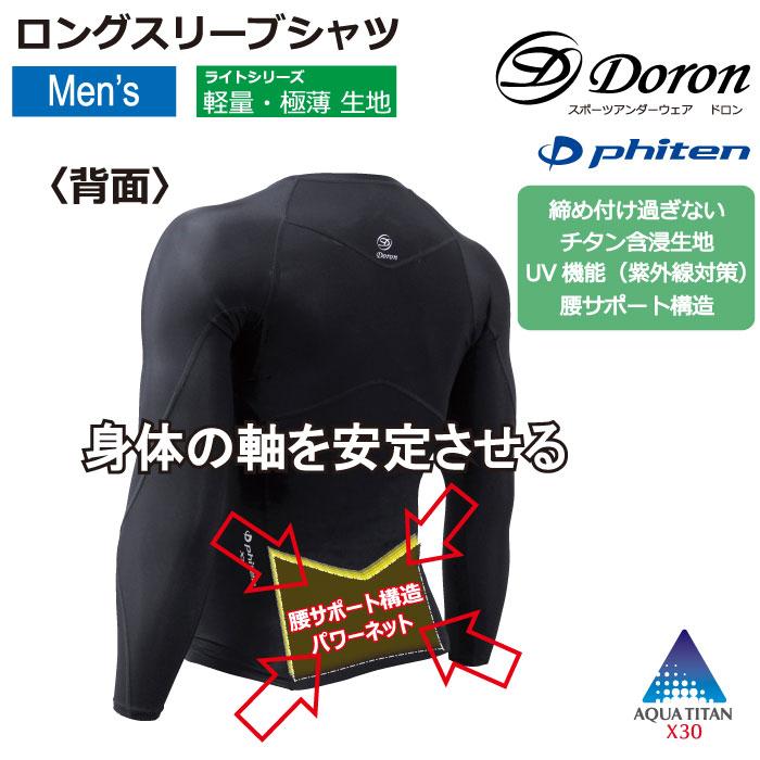 ライト Men's ロングスリーブシャツ
