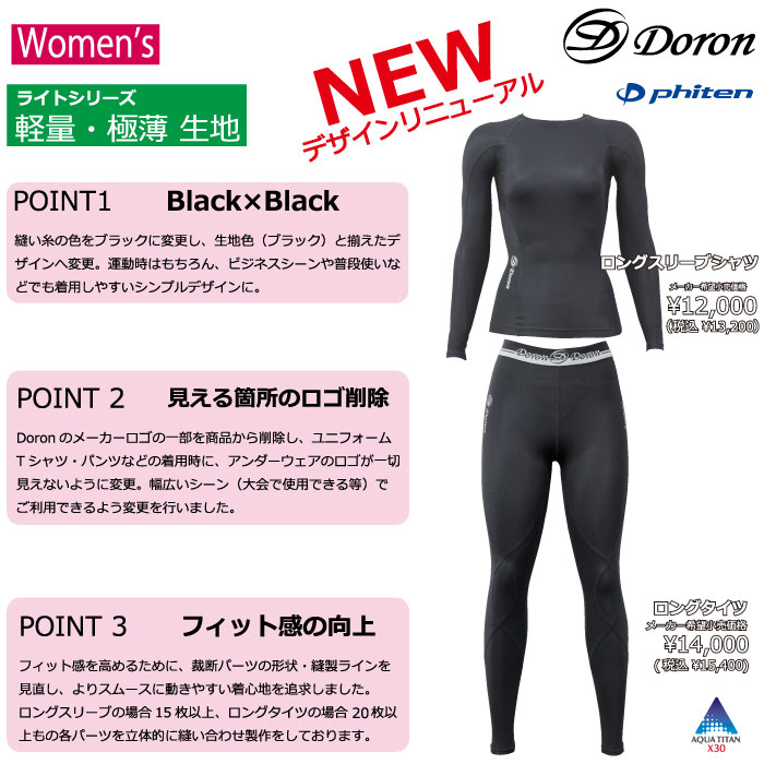 ライト Women's ロングタイツ Black