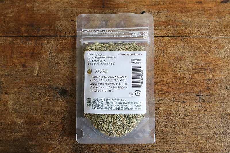 Fennel seed<p>フェンネルシード</p>
