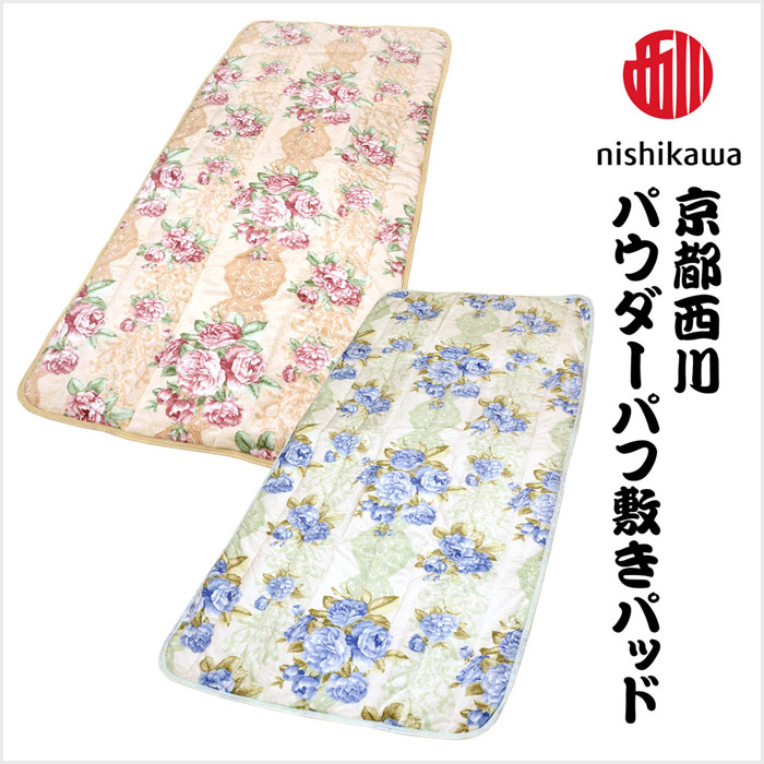 京都西川(Kyoto Nishikawa) パウダーパフ 敷きパッド シングル/100×205cm 家庭洗濯OK