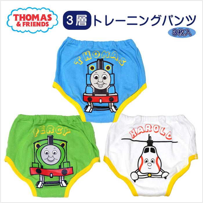 きかんしゃトーマス(THOMAS) 3層トレーニングパンツ3枚組 青・緑・白