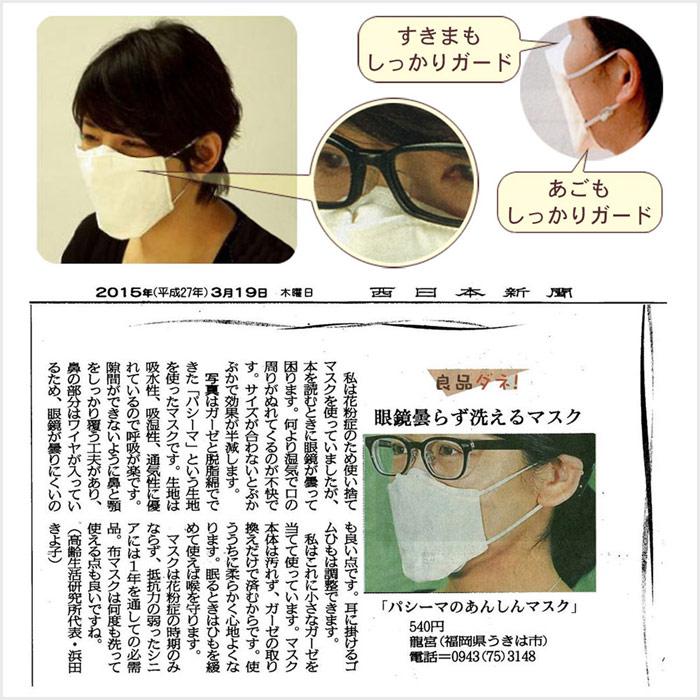 【お一人様2点まで】龍宮(Ryugu) パシーマのあんしんマスク