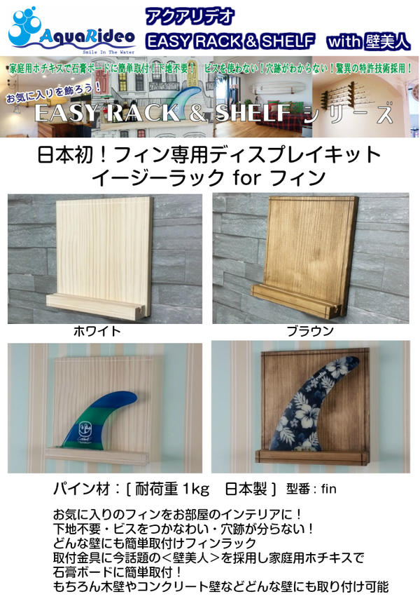 AquaRideo アクアリデオ EASY RACK & SHELF with壁美人  EASY RACK for Fin 耐荷重 1kg 下地・ビス 不要 家庭用 ホチキス 簡単取り付け 日本製 正規品