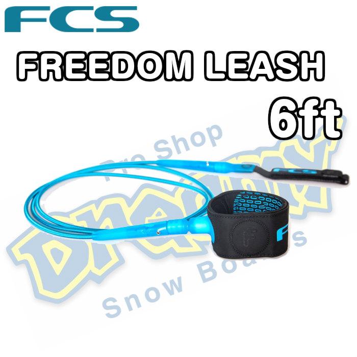 FCS エフシーエス リーシュコード FREEDOM LEASH フリーダムリーシュ 6ft 高伸縮性編上げコード サーフィン リーシュ  パワーコード