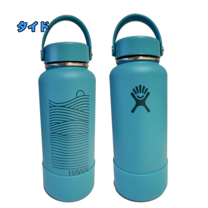 ※即納※HydroFlask HawaiiCollection ハワイ限定 ハワイコレクション 32oz 946ml ワイドマウス ハイドロフラスク 水筒 ステンレスボトル 真空断熱構造 5089025
