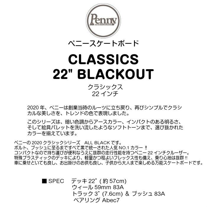 "PENNY SKATEBOARD ペニースケートボード CLASSICS 22"" BLACKOUT 22インチ クラシックス  ウィール59mm ベアリング Abec7 STEEL  正規品"