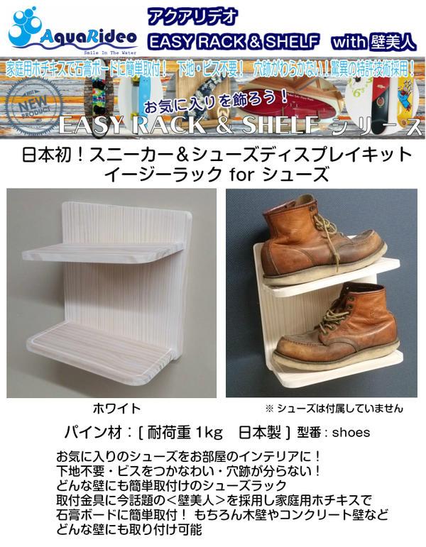 AquaRideo アクアリデオ EASY RACK & SHELF with壁美人  EASY RACK for Shoes 耐荷重 1kg 下地・ビス 不要 家庭用 ホチキス 簡単取り付け 日本製 正規品