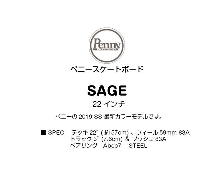 PENNY SKATEBOARD ペニースケートボード SAGE 22インチ  デッキ 0PCL5-sage 2019 SS 最新カラーモデル 正規品