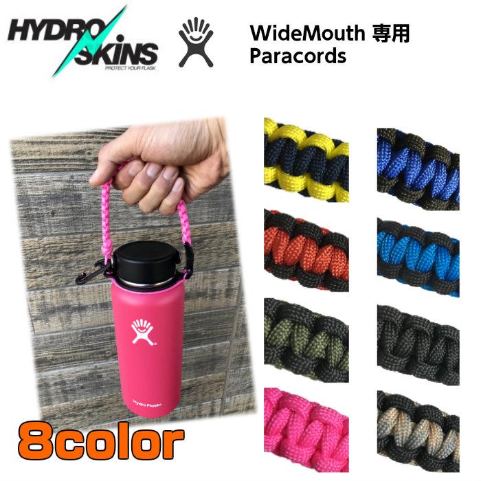 HydroSkins ハイドロスキンズ HydroFlask ハイドロフラスク  WideMouth用 Paracord Handles 編み編みストラップ 手提げ HAWAII ハワイ限定  正規品