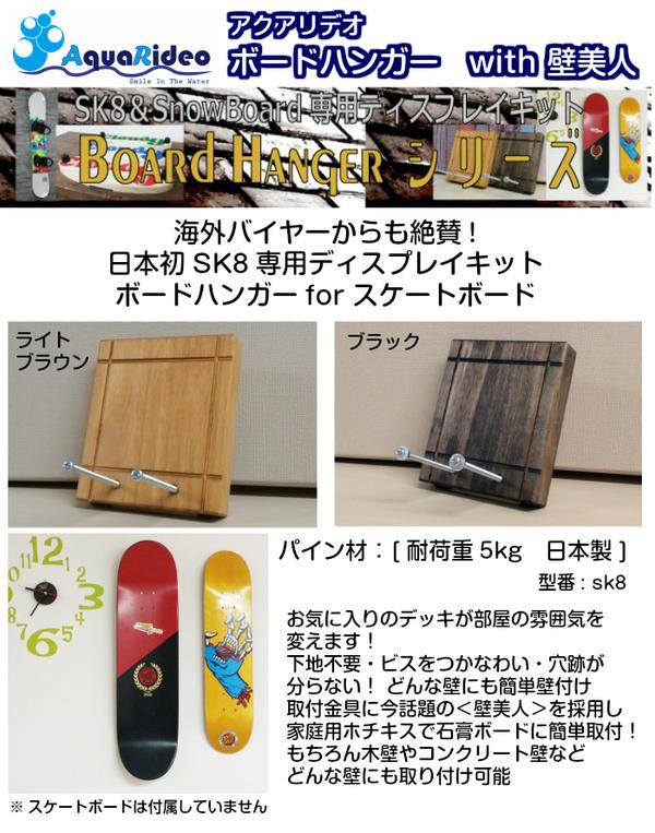 AquaRideo アクアリデオ Board Hanger with壁美人   for SK8 スケートボード 耐荷重 5kg 下地・ビス 不要 家庭用 ホチキス 簡単取り付け 日本製 正規品