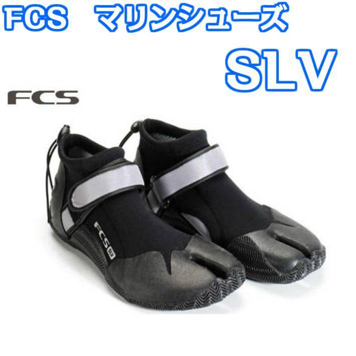 FCS(エフシーエス)SLV(エスエルブイ)リーフブーツ マリンシューズ フラットスキム
