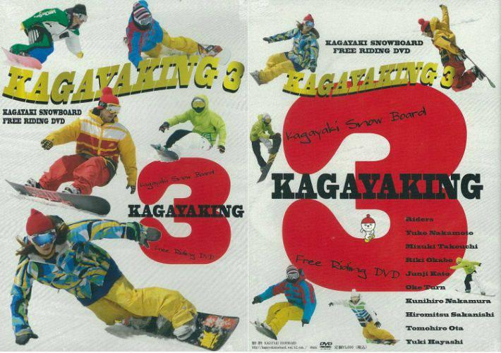 KAGAYAKING3 (カガヤキング3)カービングテクニック フリーライディング テクニカル DVD スノー