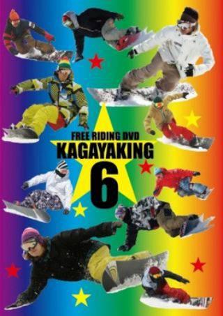 KAGAYAKING 6 (カガヤキング6)フリーライディングトリック テクニカル カービング DVD スノー
