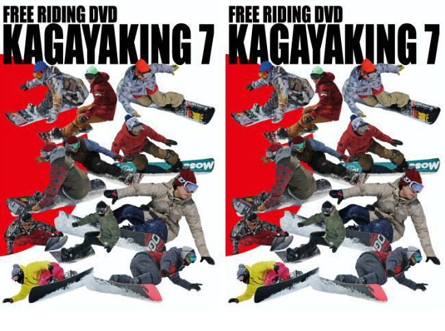 KAGAYAKING 7 (カガヤキング7)フリーライデ ィング トリック テクニカル カービング  DVD スノー