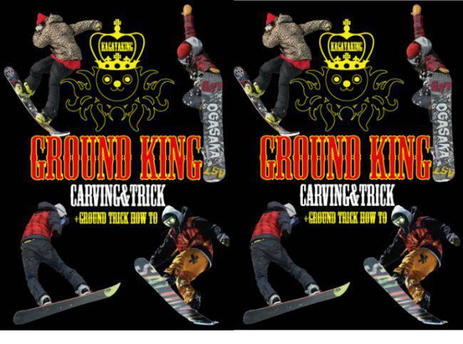 KAGAYAKING GROUND KING (グラウンドキング)フリーライデ ィング トリック テクニカル  カービング  グラトリ ハウトゥー DVD スノー