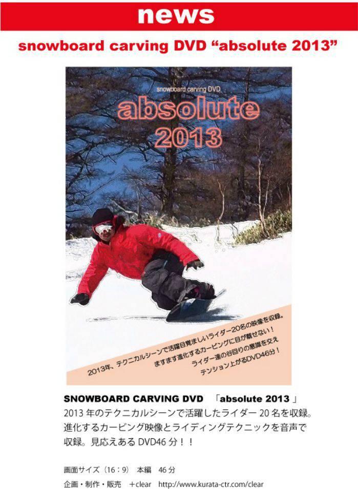 PLUSCLEAR (プラスクリア)absolute 2013(アブソリュート2013)テクニカル カービング DVD スノー