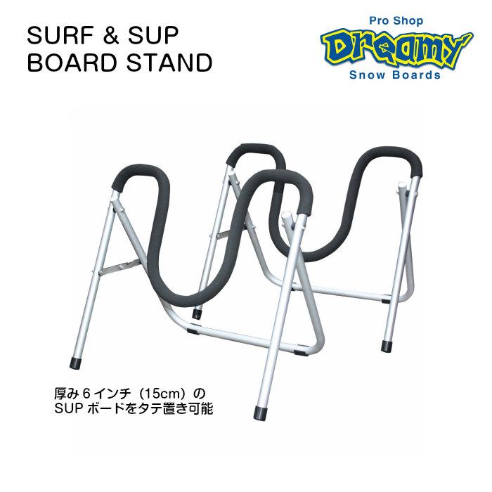 サーフ アンド サップ折りたたみマルチスタンド 厚さ15cmまで対応 SUP用アルミスタンド スタンドアップパドル用 インフレータブル サーフィン