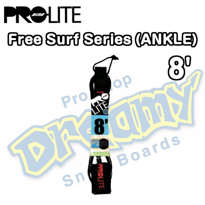 PRO LITE プロライト Free Surf Series (ANKLE) 8.0' PL-LC0680 リーシュコード サーフィン 流れ止め