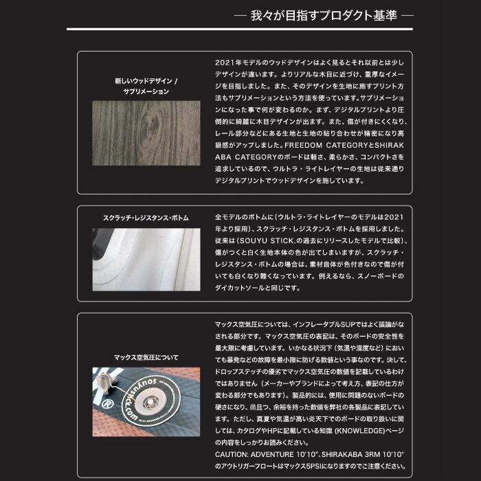 ★即納★SOUYU STICK ソーユースティック SHIRAKABA FUN 10'6'' シラカバ ファン サップ SUP インフレータブル スタンドアップパドルボード 限定