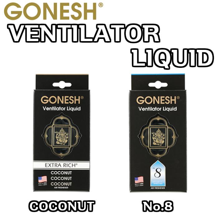GONESH(ガーネッシュ) VENTILATOR LIQUID 車載用 芳香剤 送風口取付 インセンス ココナッツ トロピカル フレグランス Coconut No.8 アメリカ製 正規品